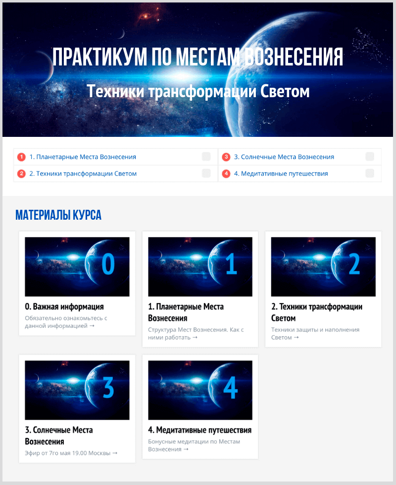 Онлайн курс Практикум по Местам Вознесения